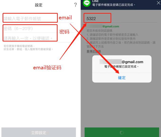 注册Line教程-非电话号码注册line-5.png