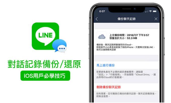 LINE 已经成为台湾用户最喜爱使用的通讯软体,估计不少用户都无法离开LINE ,但是LINE 用户最需要就是备份聊天纪录,当换新iPhone 或是iOS重刷后可能就会造成LINE 对话消失,过去都需要透过越狱后才能将对话记录档案备份出来,不过自从LINE 更新v6.4版本后,iPhone 就可以结合iCloud 来一键备份LINE对话,如果你还不懂要如何备份LINE 对话记录,赶紧来透过这篇了解。.png
