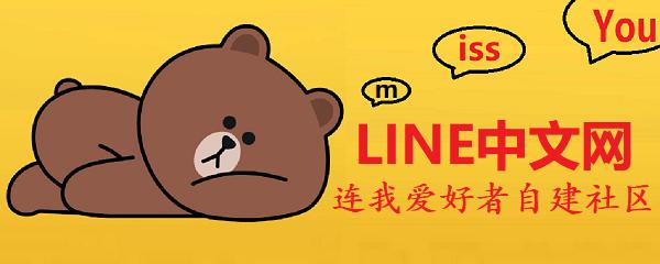 Line中文网