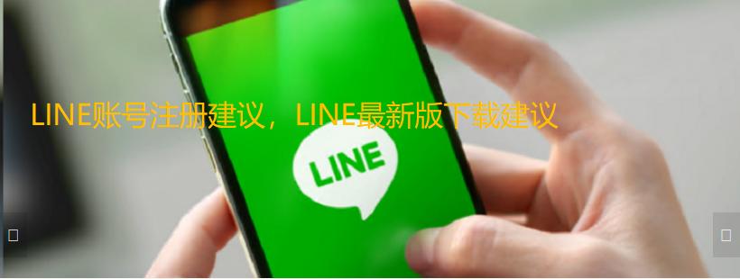 line官网最新版本下载  line下载建议以及注册使用建议