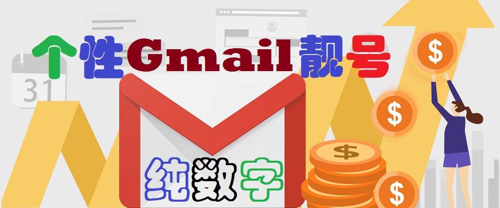 谷歌账号纯数字Gmail邮箱靓号在线自选购买