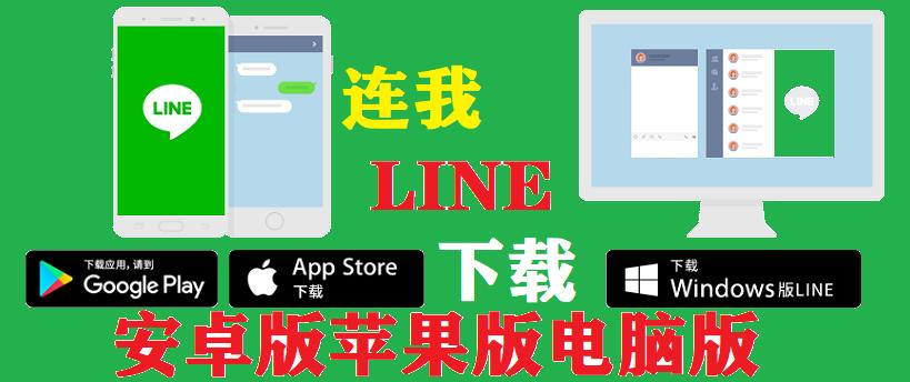 LINE安卓版 最新版本20200910 谷歌商店版本下载